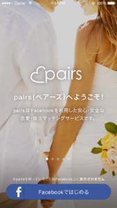 pairs ios login