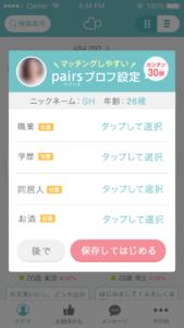pairs tutorial 3