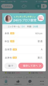 pairs tutorial 4