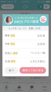 pairs tutorial 5