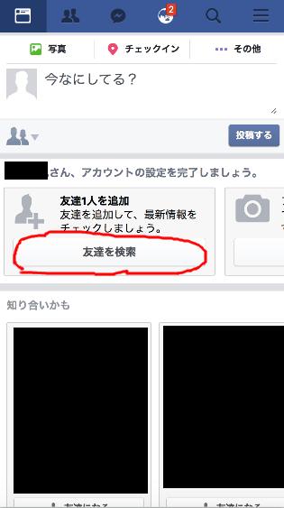 Facebook Login Top