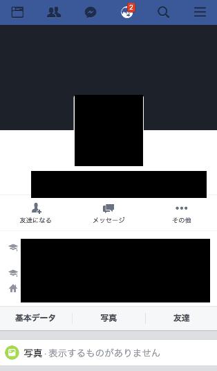 facebook Friend Page