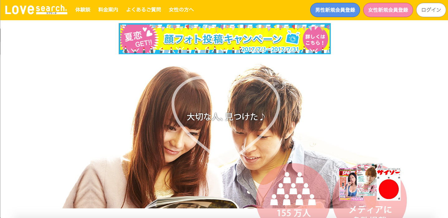 love search web site top