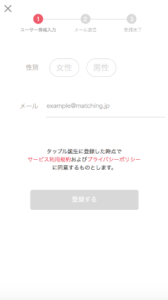 tapple signup 1