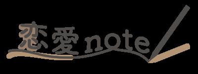 恋愛note